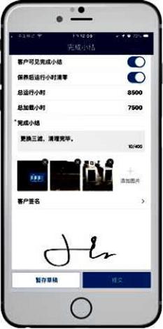 Ticket de service de signature de téléphone mobile